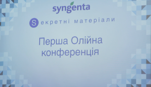 «І ОЛІЙНА КОНФЕРЕНЦІЯ SYNGENTA»