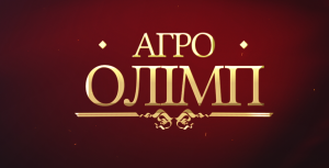 ТЕЛЕПРОЕКТ «АГРО ОЛІМП»