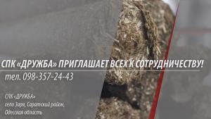 Производство и продажа топливных брикетов в СПК «ДРУЖБА»