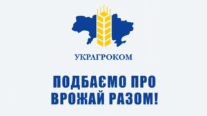 """УКРАГРОКОМ"" — ПОДБАЙМО ПРО ВРОЖАЙ РАЗОМ!"
