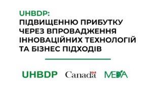 Підсумки роботи Українського проекту бізнес-розвитку плодоовочівництва на Одещині
